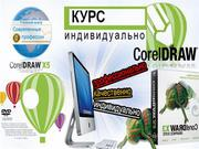 Курсы CorelDRAW в Херсоне (курсы компьютерной графики).