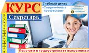 Курсы Секретарь руководителя. УЦ Современные профессии