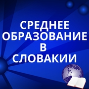 Среднее образование в Словакии - бесплатно